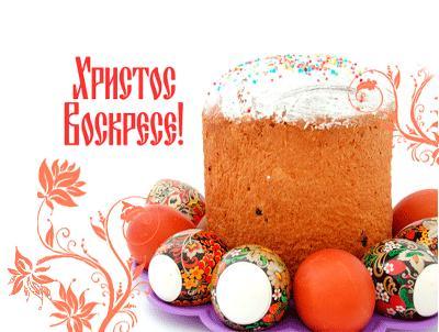 С праздником Святой Пасхи!!!