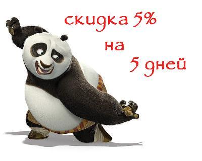 """5 дней скидка 5% на всё из """"Лапши и Пельмени"""""""